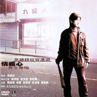 Movie Review - Goodbye Mr.Cool (2001)