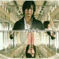 JDrama Review - Kurosagi (The Black Swindler) (2006)