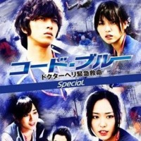 JDrama Review - Code Blue (2008)