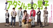 JDrama - Atashinchi no Danshi Review