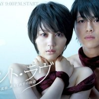 JDrama Review - Innocent Love (2008)