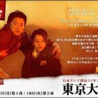 JDrama Review - Tokyo Daikushu (2008)
