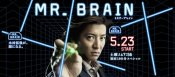 JDrama - Mr. Brain Review