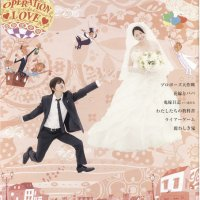 JDrama Review - Proposal Daisakusen (Operation Love) (2007)